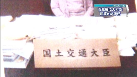 韓国人を大臣室に入れ椅子に座らせた際に、大臣の机には書類が山積みとなっており、機密管理に問題あり