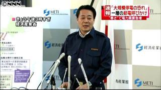 3月17日、大規模停電のおそれ、海江田経産相が節電呼びかけ