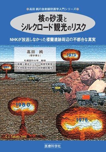 高田純著. 「核の砂漠とシルクロード観光のリスク」