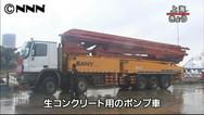 中国企業、福島原発向けにポンプ車を寄贈