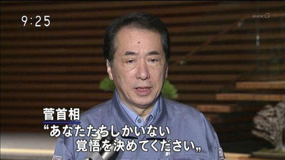 菅首相「撤退などあり得ない。覚悟を決めてほしい。撤退したときには東電は100%つぶれる」