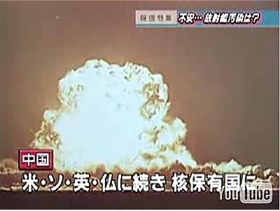 東トルキスタンで行われた支那の核実験。支那は1980年まで大気圏内(地上)で核実験を行っていた