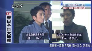 蓮舫節電啓発担当相,辻元清美ボランティア担当補佐官