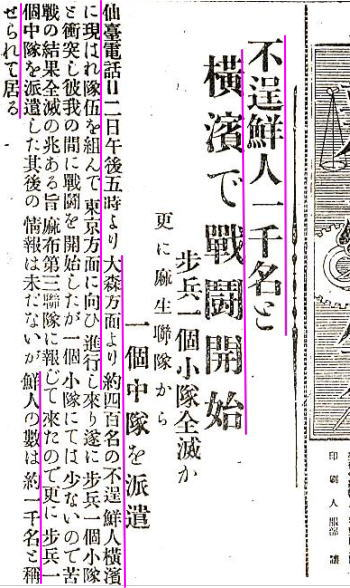 本当に有った関東大震災における朝鮮人による暴動・破壊・放火・強姦1