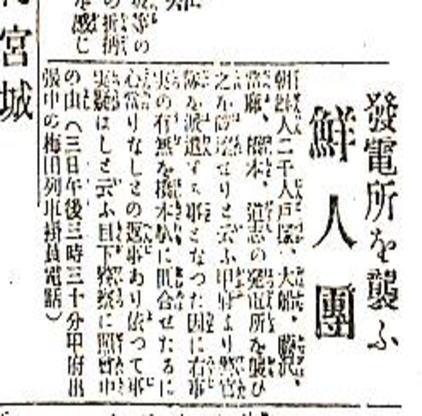 本当に有った関東大震災における朝鮮人による暴動・破壊・放火・強姦2