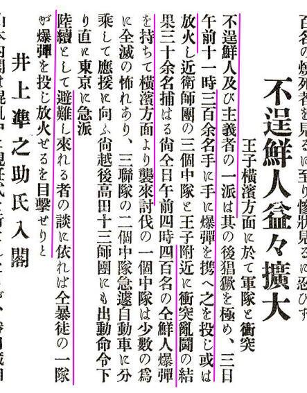 本当に有った関東大震災における朝鮮人による暴動・破壊・放火・強姦3