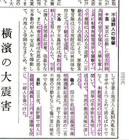 本当に有った関東大震災における朝鮮人による暴動・破壊・放火・強姦4