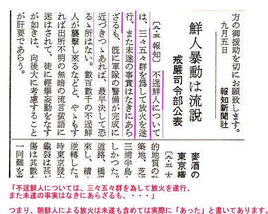 本当に有った関東大震災における朝鮮人による暴動・破壊・放火・強姦5