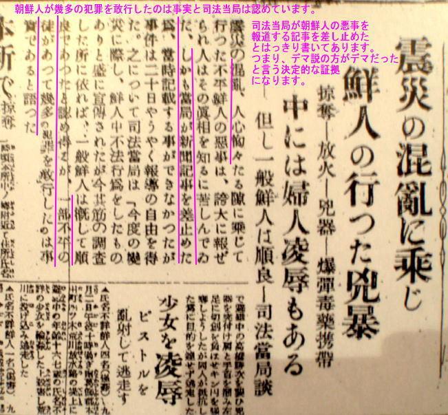 本当に有った関東大震災における朝鮮人による暴動・破壊・放火・強姦6