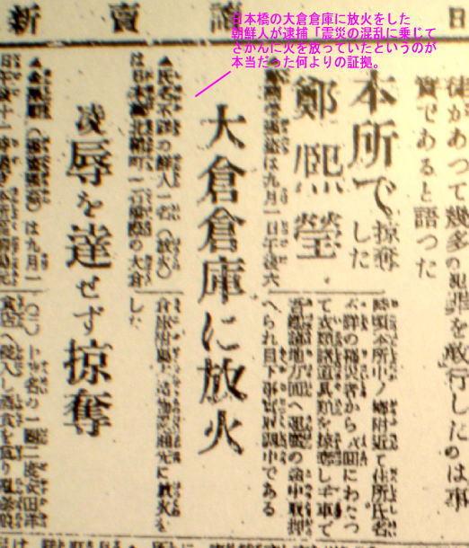 本当に有った関東大震災における朝鮮人による暴動・破壊・放火・強姦7