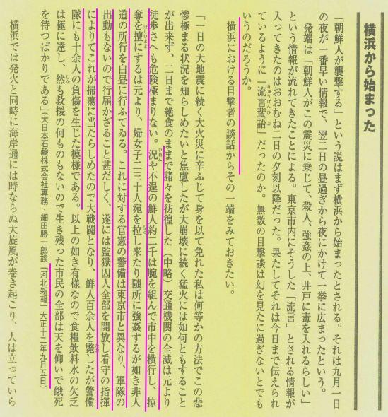 横浜~品川での朝鮮人による暴動・破壊・放火・強姦の目撃談です。引用元 「SAPIO2008.5.28」1