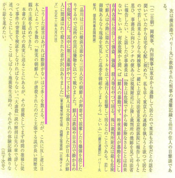 横浜~品川での朝鮮人による暴動・破壊・放火・強姦の目撃談です。引用元 「SAPIO2008.5.28」2