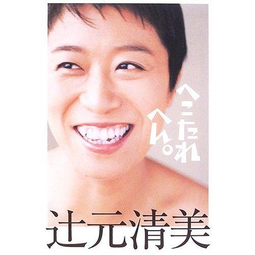 ボランティア担当補佐官辻元清美、ピースボート