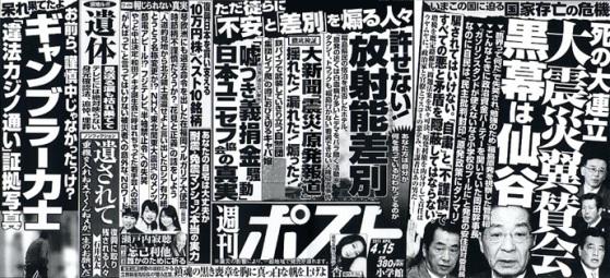 週刊ポスト2011年4月15日号