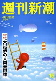 あなたが子供だった時、東京の「放射能」は1万倍「週刊新潮」4月14日号