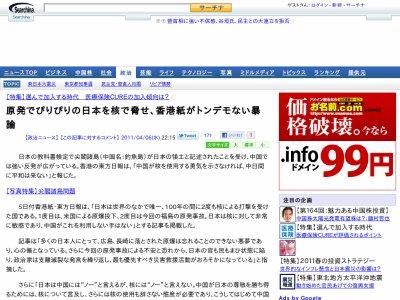 原発でぴりぴりの日本を核で脅せ、香港紙がトンデモない暴論