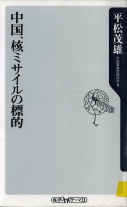 『角川ONEテーマ21 中国、核ミサイルの標的』平松茂雄・著