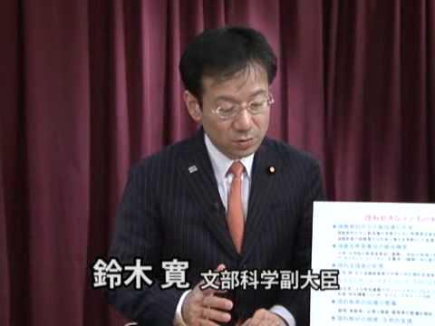 鈴木寛文部科学副大臣