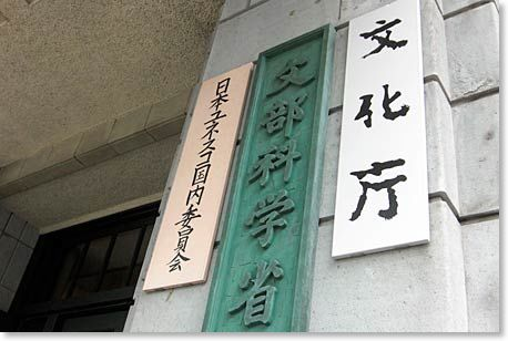 霞ヶ関の文部科学省