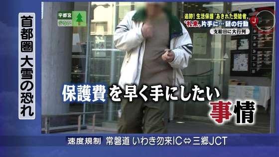 生活保護費を受け取った受給者たちは、すぐ近くに地下鉄の駅があるにもかかわらず、何故か次々とタクシーに乗り込む。