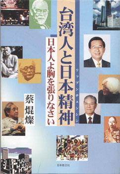 蔡焜燦先生著・日本教文社刊行の「台湾人と日本精神」は、平成12年7月に初版が出され、なぜか短期間で絶版となった。不可解な出来事であった