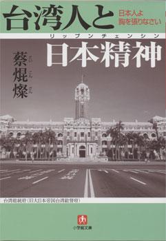 小学館文庫より、蔡焜燦著「台湾人と日本精神」が再刊された
