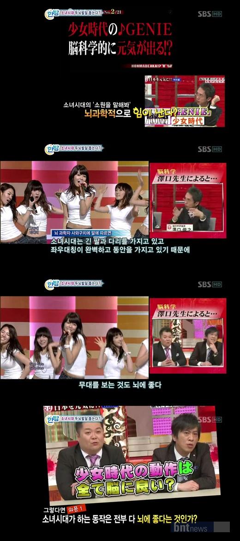日本の脳科学者が少女時代の踊りが脳の発達に効果があると話して韓国で話題に。4月14日放送された韓国SBS「一夜のテレビ演芸」で澤口俊之が少女時代をまねたり見るだけでも脳が良くなると話した日本の放送映像を公開
