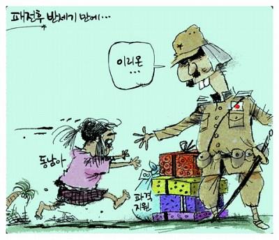 スマトラ島沖地震のとき、韓国の新聞社が自社HPに掲載した風刺画「日本の支援は、右翼の思惑が絡んだ汚く醜い支援」