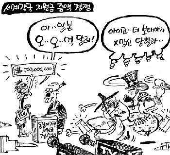 スマトラ沖地震救援金受付所「に、日本はご、ご、5億ドル!!」 「これは増額しないと大変だぞ…」