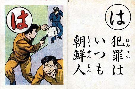 韓国は泥棒国家 犯罪はいつも朝鮮人
