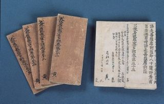 韓国によって盗まれ韓国で国宝に指定された長崎県・壱岐島の安国寺が所蔵していた国指定の重文「高麗版大般若経」