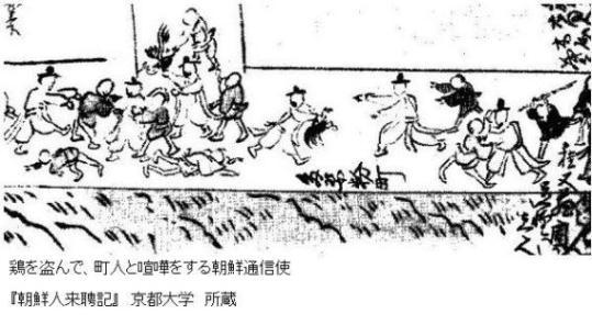 鶏を盗んで、町人と喧嘩をする朝鮮通信使『朝鮮人来聘記』(『朝鮮聘礼使淀城着来図』)京都大学 所蔵