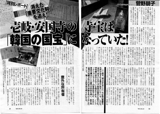 壱岐・安国寺の寺宝は「韓国の国宝」になっていた!「週刊新潮」2005年10月13日号