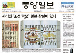 【韓国】朝鮮王室からの略奪図書、朝鮮王室儀軌を含めて日本から5月22日に戻る見込み(中央日報)