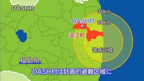 日本テレビ系バラエティー「ザ!鉄腕!DASH!!」(日曜後7・0)のロケ地「DASH村」TOKIO