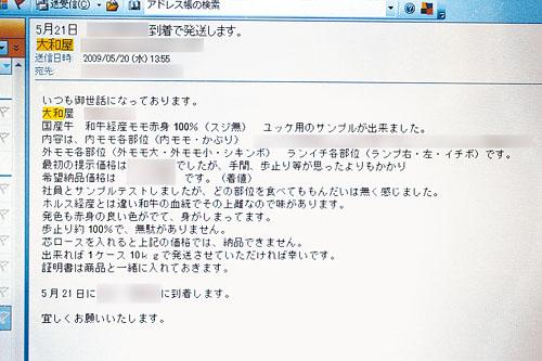 ユッケ用の肉の見積もりについて大和屋商店からフーズ・フォーラスに届いたとされる電子メール