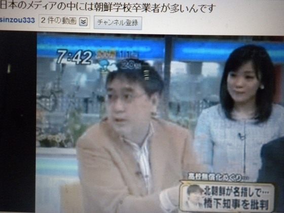 TBS『みのもんたの朝ズバッ!』で、 毎日新聞の鈴木琢磨が、「メディアにも朝鮮学校卒業生がたくさんいる」と暴露した!
