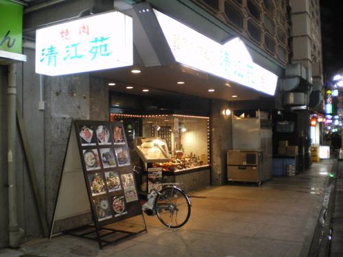 汚れた床に肉を叩きつける池袋の焼肉店『清江苑』