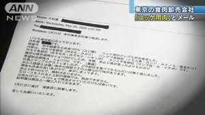 このメールは、焼肉チェーン店を運営する「フーズ・フォーラス」が東京の卸売会社「大和屋商店」から契約の約2カ月前に受け取ったとしています。メールには「ユッケ用のサンプルが出来ました」と書かれています。