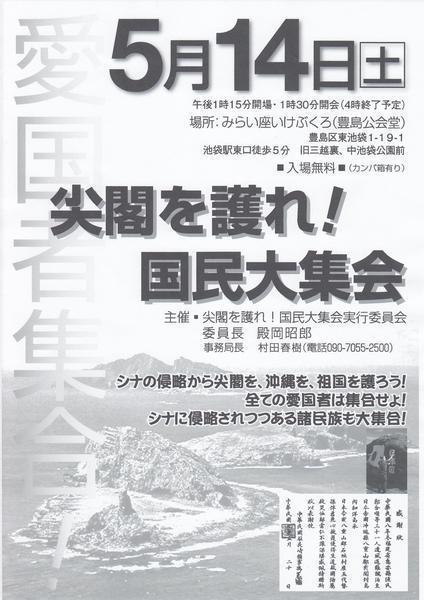 尖閣を護れ!国民大集会 ≫ 5月14日(土) 豊島