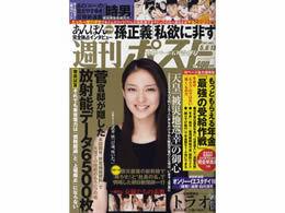 週刊ポスト2011年5月6日・13日号 震災後緊急停車新幹線で「降ろせ」と恫喝した朝日新聞御一行