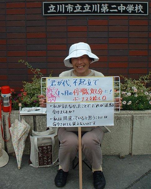 日の丸、君が代、従軍慰安婦、ジェンダーフリー教育などで東京都教育委員会と対立し、2009年までに10回を超える懲戒処分を受けている根津公子。 都教委から処分されて、「校門出勤」で嫌がらせ行動