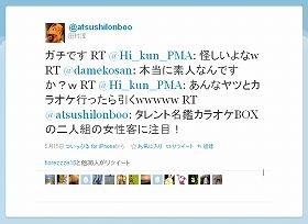 TBS系で2011年5月15日夜に放送された「クイズ・タレント名鑑」。淳さんは、11年5月15日の番組終了直後、ツイッターでヤラセがあったことを否定し、「ガチです」と強調した。