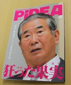 「PiDEA」の表紙 パチンコ業界誌が激烈石原知事批判 「狂った果実」「お前は金正日か」