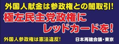 極左政権にレッドカード!日本の領土を死守、奪還せよ!6月4日
