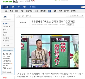 韓国の「NAVER」内にある「ソウル新聞」が山本さんの発言を報じている
