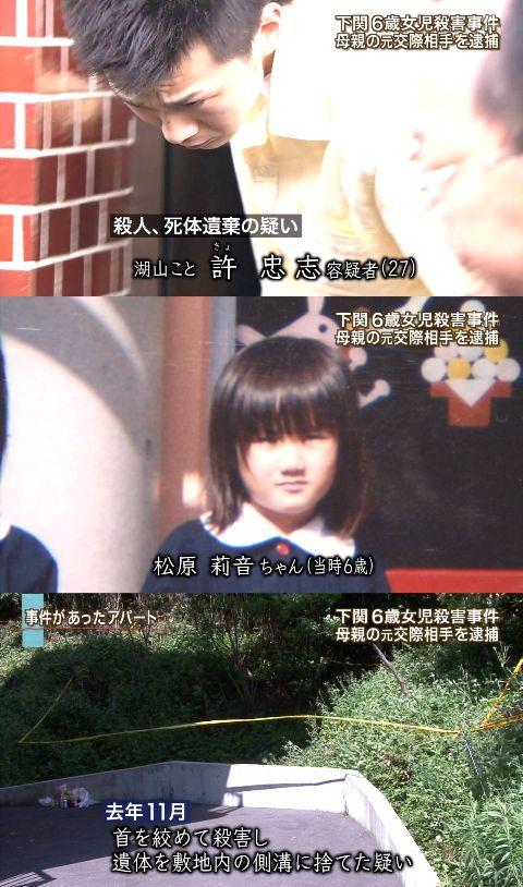 許忠志を逮捕。下関市松原莉音(りお)ちゃん(当時6歳)が殺害。湖山忠志(27)韓国名許忠志
