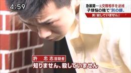 \許忠志を逮捕。下関市松原莉音(りお)ちゃん(当時6歳)が殺害。湖山忠志(27)韓国名許忠志\1fb0371f-s殺人と死体遺棄容疑で逮捕された許忠志容疑者(27)