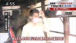 許忠志を逮捕。下関市松原莉音(りお)ちゃん(当時6歳)が殺害。湖山忠志(27)韓国名許忠志\1fb0371f-s殺人と死体遺棄容疑で逮捕された許忠志容疑者(27)