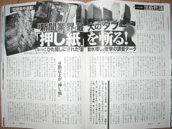 「週刊新潮」2009年6月11日号によれば、読売の18%、朝日の34%、毎日の57%が配られずに棄てられていた